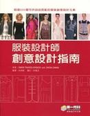 (二手書)服裝設計師-創意設計指南
