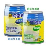 (加贈8罐) 金補體素 鈣活力 237ml*24入/箱 (任選2箱)【媽媽藥妝】不甜/清甜