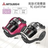 MITSUBISHI 三菱 TC-E147JTW 羽量級(2.7KG)氣旋式吸塵器 日製 免紙袋