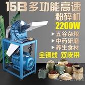 15b中藥材粉碎機五谷雜糧磨粉機大功率三七超細研磨機打粉機商用220V WD 小時光生活館