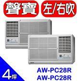 SAMPO聲寶【AW-PC28R/AW-PC28L】窗型冷氣