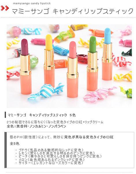 【京都舞妓】糖果變色潤唇膏(檸檬)