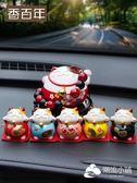 招財貓汽車擺件車內裝飾品車上用網紅創意可愛漂亮小車載香水女-潮流小鋪