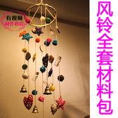 創意DIY手工風鈴掛飾風鈴材料包兒童生日禮物房間臥室裝飾幼兒園 居享優品