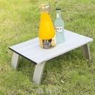 戶外迷你摺疊桌子便攜式野餐小桌子超輕鋁合金旅行桌野外露營車載 現貨快出