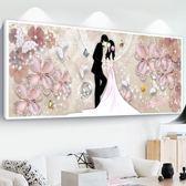 鉆石畫結婚喜慶滿鉆客廳情侶點貼鉆十字繡鉆石繡簡約現代  蜜拉貝爾