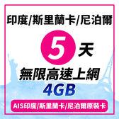 【TPHONE上網專家】印度/斯里蘭卡/尼泊爾 無限上網 5天 4GB