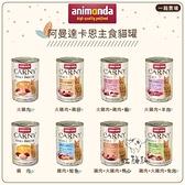 ANIMONDA阿曼達〔卡恩主食貓罐,8種口味,400g,德國製〕(一箱12入)