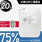 台灣GMP工廠製造75%酒精清潔液大容量20公升/桶(BP0012)