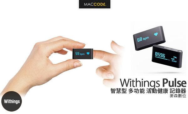 Withings Pulse 智慧型 多功能 活動健康 記錄器