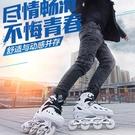 溜冰鞋成人旱冰輪滑鞋成年全套裝初學者男女大學生專業中大童 YJT【快速出貨】