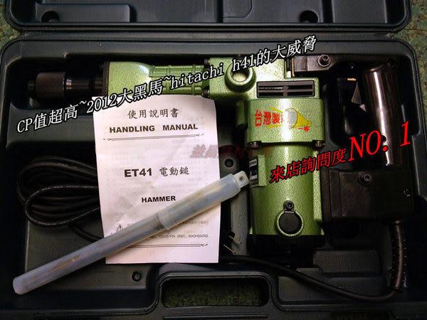 【台北益昌】正台灣製 品質保證! ETEAM 一等 電動工具 電動鎚 電鎚 破碎機 ET-41 非hitachi h 41 bosch