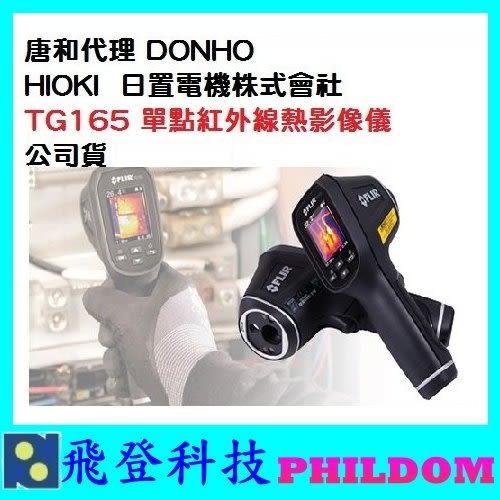 HIOKI 日置電機株式會社 FLIR TG165 單點紅外線熱影像儀 紅外線 熱影像儀 唐和 代理 DONHO 公司貨