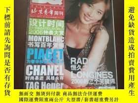 二手書博民逛書店《北京青年週刊》2006年5月罕見第18期(林志玲封面)Y175