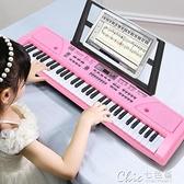 現貨 兒童電子琴玩具帶話筒61鍵小孩鋼琴多功能初學者寶寶女孩送教程 【全館免運】