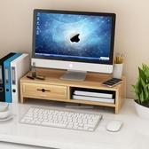 螢幕架 護頸電腦顯示器屏增高架底座鍵盤置物整理桌面收納盒子托支抬加高【幸福小屋】