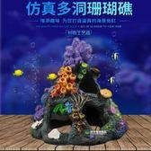 造景石 魚缸造景裝飾仿真珊瑚礁魚兒躲避躲藏屋多洞空心珊瑚石組合套餐