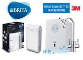 3M HEAT1000櫥下雙溫飲水機+德國BRITA X6四階段過濾系統【送百靈Oral-B電動牙刷+送安裝】