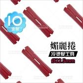 施蘭蔻媚麗台製冷燙捲心10入-紅色(小[35761]