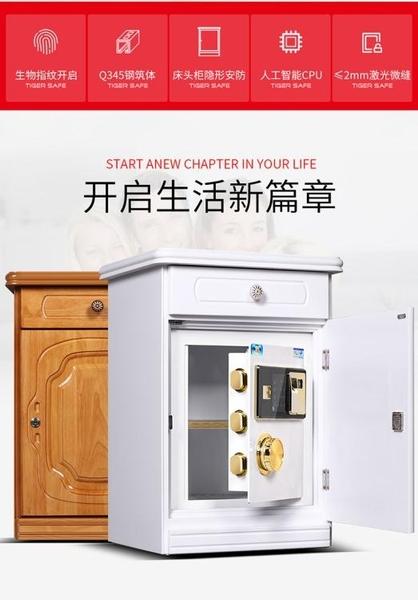 保險櫃 虎牌床頭柜保險柜 55厘米63厘米高帶抽屜家用木質隱形密碼防盜保管箱 【美好時光】