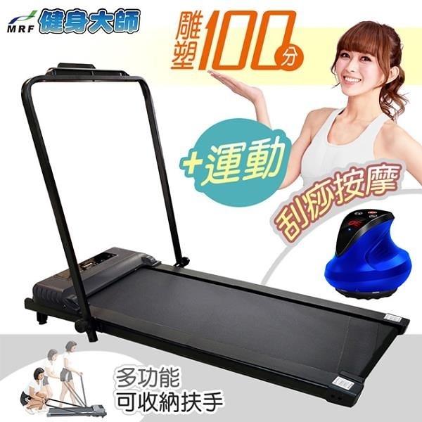 【南紡購物中心】健身大師—曲線強效免安裝平板跑步機+刮痧按摩組(跑步機/平板跑步機)
