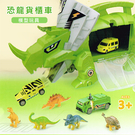 (限宅配)恐龍貨櫃模型車組 兒童玩具 恐龍模型 玩具收納櫃