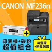 【印表機+碳粉送升級延長保固】Canon imageCLASS MF236n 黑白雷射多功能複合機+CRG-337 原廠黑色碳粉匣