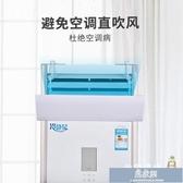 冷氣擋風板立式冷氣擋風板神器防冷熱風直吹導風板冷氣檔板可調節