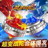 超變戰陀陀螺玩具男孩兒童拉線超能合體戰斗坨螺夢幻聖焰紅龍  理想潮社