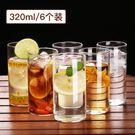 茶杯 6只裝家用透明玻璃杯子泡茶杯喝水杯蘇打果汁牛奶杯套裝無蓋耐熱-凡屋