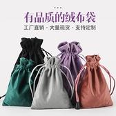 高檔絨布袋定制珠寶首飾拉繩束口袋絲絨福袋防塵收納包化妝包袋子 韓國時尚週