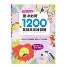 國中必背1200英語單字練習簿...