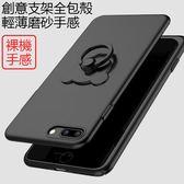 清倉 24H出貨 iPhone 6 6S plus 手機殼 小熊 指環支架 磨砂 全包 硬殼 保護殼 手機套