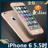 iPhone 6/6s Plus 5.5吋 360度全包保護套 PC硬殼 前+後二合一組合款 三防完美包覆 手機套 手機殼