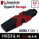 【免運費-有量有價】Kingston 金士頓 HXS3/64G  USB 3.1 高速隨身碟 (HyperX Savage) HXS3/64GB