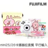 一年保固【 Mini25/26 卡娜赫拉套餐組】Fujifilm 富士 拍立得相機 平行輸入 菲林因斯特