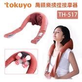 tokuyo 頸肩樂揉捏按摩器TH-517