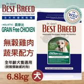[寵樂子]《美國貝斯比 BEST BREED》無穀雞肉+蔬果配方 6.8kg / 全年齡犬及穀類敏感犬適用