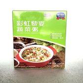 呷七碗生技~彩虹藜麥蔬菜粥40公克×5入/盒