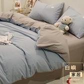 純棉水洗棉被套單件全棉單人學生宿舍純色被罩雙人【白嶼家居】