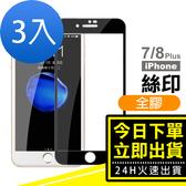 [24H 台灣現貨] iPhone 7/8 Plus 絲印 滿版 全膠 9H鋼化玻璃膜 手機 螢幕 保護貼 自動吸附 -超值3入組
