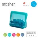 【南紡購物中心】美國Stasher 白金矽膠密封袋-站站湖水藍(迷你) ST0104002A