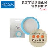 [ 河北水族 ]  HBAQUA 【 鏡面不鏽鋼細化器之替換細化片31mm 】HB04
