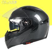 頭盔 機車安全帽摩托車揭面盔雙鏡片全盔男防霧碳纖維賽車跑盔「Chic七色堇」
