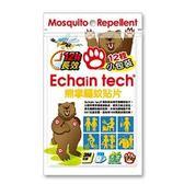 Echain Tech【 熊掌長效驅蚊|防蚊貼片】12枚入