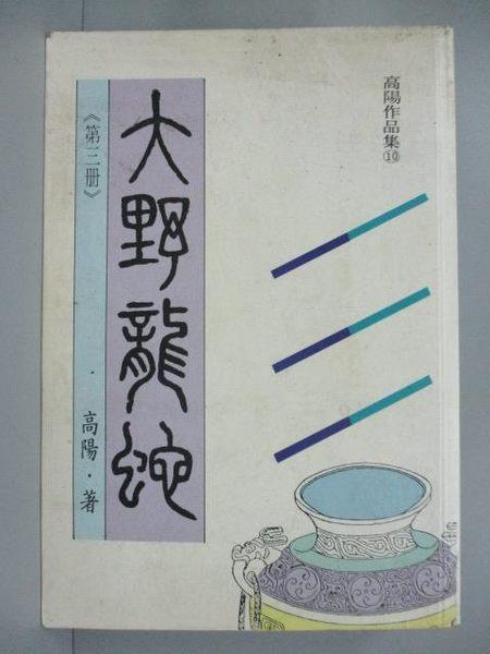 【書寶二手書T8/武俠小說_IRE】大野龍蛇 (三)_高陽, more