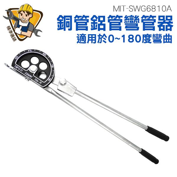 銅管鋁管樓梯扶手實心拉絲專用折彎器 手動彎管器 折彎工具 銅管鋁管彎管器 精準儀錶 MIT-SWG6810A