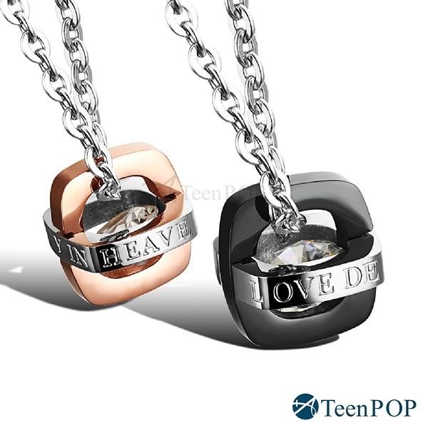 情侶項鍊 對鍊 ATeenPOP 白鋼項鍊 滾動魔法 單個價格 情人節禮物