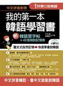(二手書)我的第一本韓語學習書:中文拼音輔助,1秒開口說韓語,附韓語習字帖 + 韓..