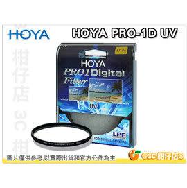 HOYA PRO 1D UV 58mm 58 UV抗紫外線鏡片 廣角薄框 濾鏡 保護鏡 PRO1D 立福公司貨